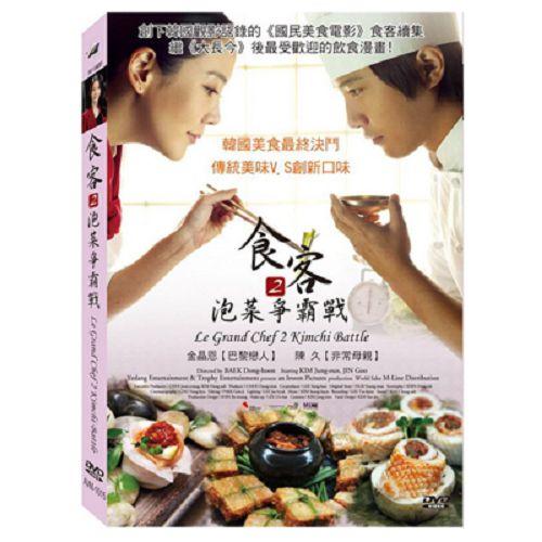 食客2泡菜爭霸戰DVD金晶恩陳久王智慧