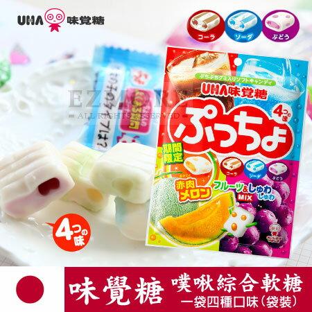 日本 UHA味覺糖 噗啾4味綜合軟糖 (袋裝) 軟糖 噗啾軟糖 噗啾綜合軟糖【N100718】