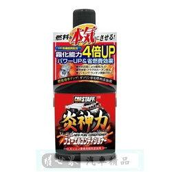 權世界@汽車用品 日本進口 Prostaff 炎神力汽油精添加劑 霧化4倍 節省燃油 恢復動力(汽油車專用) D-60