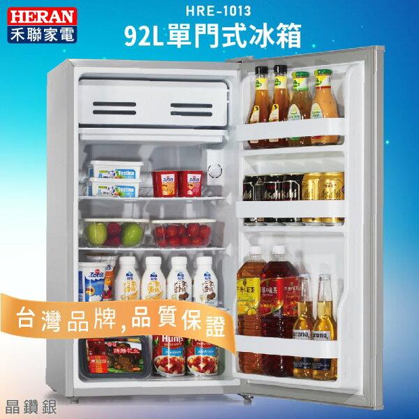 省電前線!禾聯HRE-101392L單門電冰箱(單門式可左右開門冷藏電冰箱冰箱節能省電生活家電)