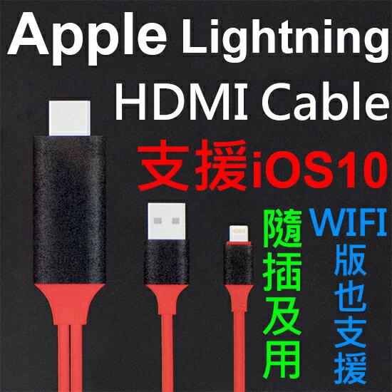 【HDMI帶USB】APPLE iPad Pro 12.9/9.7 Air mini 4/3/2/1 WIFI版可用 視訊轉換線/高解析轉接線/帶充電/轉投影機/電視