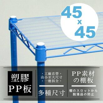 【dayneeds】【配件類】超實用 45X45公分 層網專用PP塑膠墊板/墊板/PP板/層架配件/四層架/置物架/鍍鉻層架/波浪架