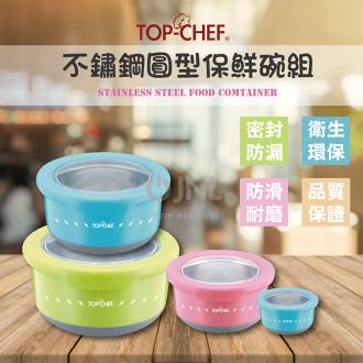 TOP-CHEF 頂尖廚師 馬卡龍圓滿保鮮盒304不鏽鋼(SGS認證)