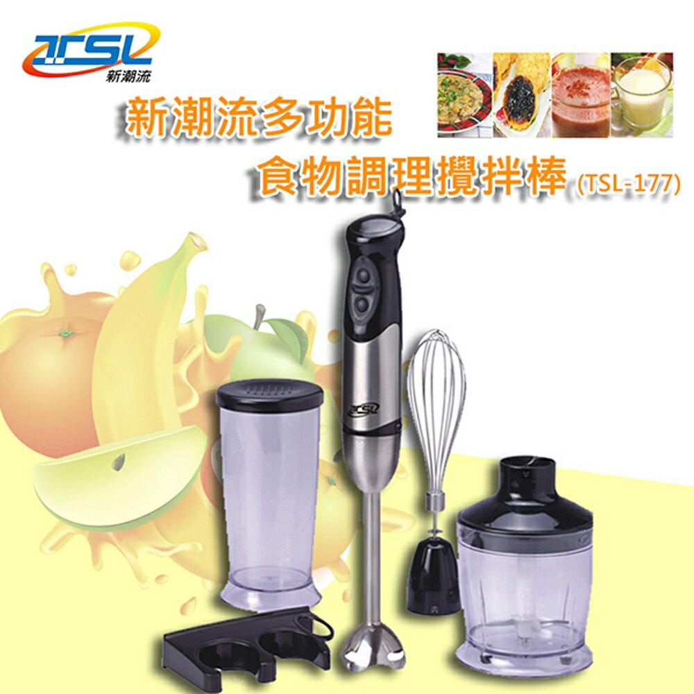 【富樂屋】新潮流多功能食物調理機攪拌棒/魔力料理棒/攪拌棒/打蛋機/打蛋器 TSL-177