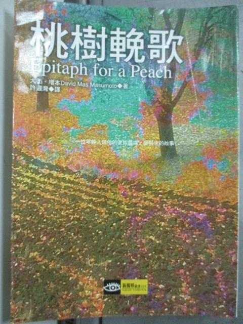 【書寶二手書T6/文學_HQM】桃樹輓歌_許邏灣, 大衛.增本