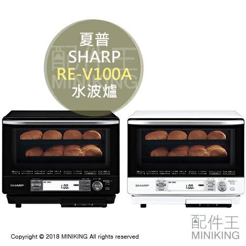 【配件王】日本代購SHARP夏普RE-V100A水波爐蒸氣烤箱過熱水蒸氣微波爐31L兩段調理