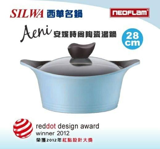 NeoFlam 安妮時尚陶瓷湯鍋 28cm