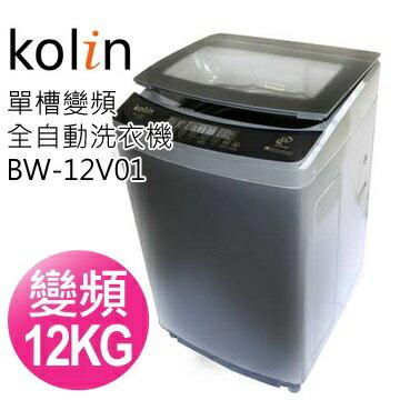 <br/><br/>  KOLIN 歌林 直驅變頻單槽洗衣機 BW-12V01<br/><br/>