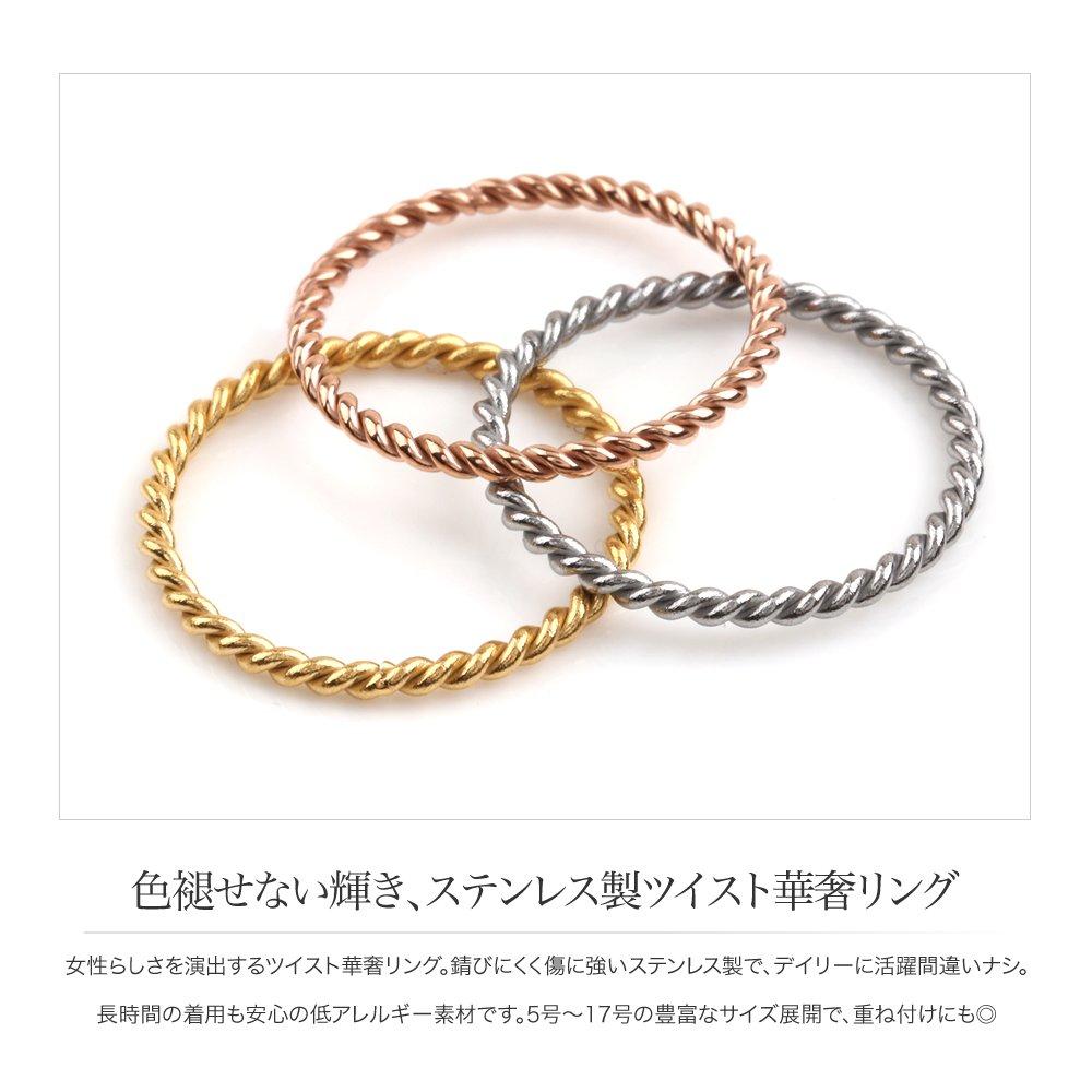 日本CREAM DOT  /  リング 指輪 ステンレス製 低アレルギー レディース 大きいサイズ 重ね付け 重ねづけ ツイスト 大人 上品 エレガント 華奢 シンプル フェミニン きれいめ  /  a03395  /  日本必買 日本樂天直送(990) 1
