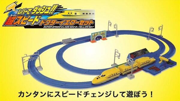 日本【PLARAIL】自動變速黃博士號車組