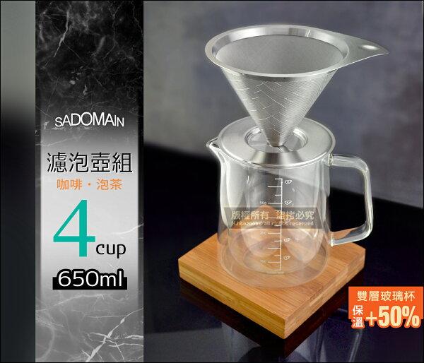 快樂屋♪仙德曼8268咖啡濾泡壺組650ml4杯【保溫雙層玻璃杯+304不鏽鋼濾杯】免濾紙可搭配手沖壺
