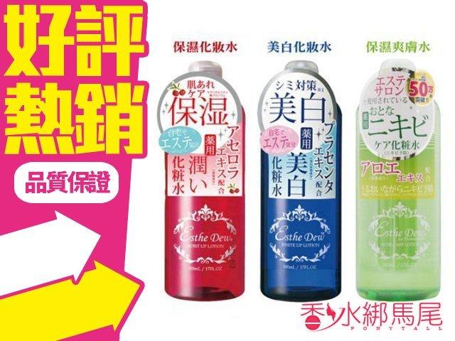 日本 Esthe Dew 保濕爽膚水/美白化妝水/保濕化妝水 500ml◐香水綁馬尾◐
