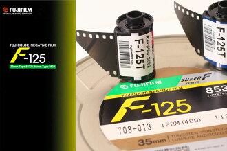 [享樂攝影] 富士Fujifilm 8532 電影底片 F-125T 彩色電影底片 color negative Film 125T 135 分裝片