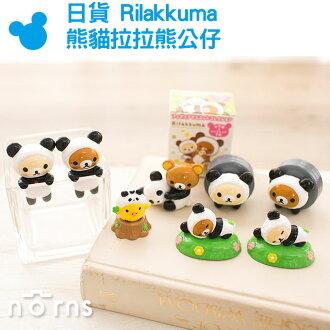 NORNS 【日貨Rilakkuma 熊貓拉拉熊公仔】 San-x 懶懶熊變裝貓熊 杯緣子 盒玩 食玩 收藏