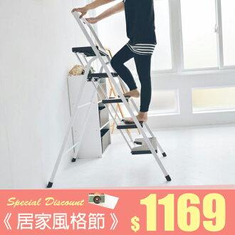 馬椅梯/A字梯 五層折疊家用梯/樓梯椅 MIT台灣製 完美主義【R0052】