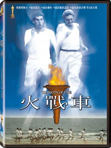 火戰車 DVD