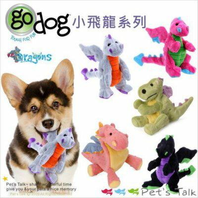 goDog耐咬玩具~小飛龍系列 Pet #x27 s Talk