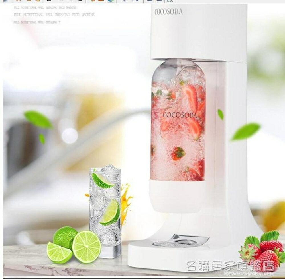 COCOSODA可向飲料打氣蘇打水機家用商用氣泡水機氣泡機飲料奶茶店  ATF 名購居家 新春鉅惠