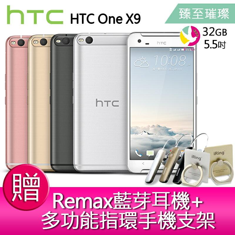 HTC One X9 32GB ★臻至璀璨★(加贈Remax藍芽耳機*1+多功能指環手機支架*1) 預購+現貨