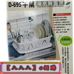 【八八八】e網購~台灣製(D-695)千葉滴水碗盤架~滴水碗籃~碗盤收納架~餐具架~碗筷架