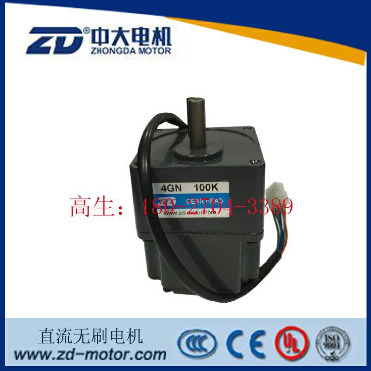 中大微型直流無刷減速電機Z4BLD60-24GN-4GN100K色母攪拌機專用1入