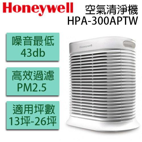 預購 Honeywell HPA-300APTW 抗敏系列空氣清淨機
