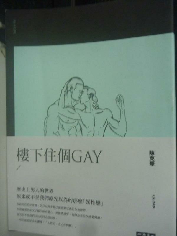 【書寶二手書T2/一般小說_LJD】樓下住個GAY_ 陳克華