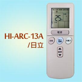 【企鵝寶寶】HI-ARC-13A(日立HITACHI全系列)變頻冷氣機遙控器**本售價為單支價格**