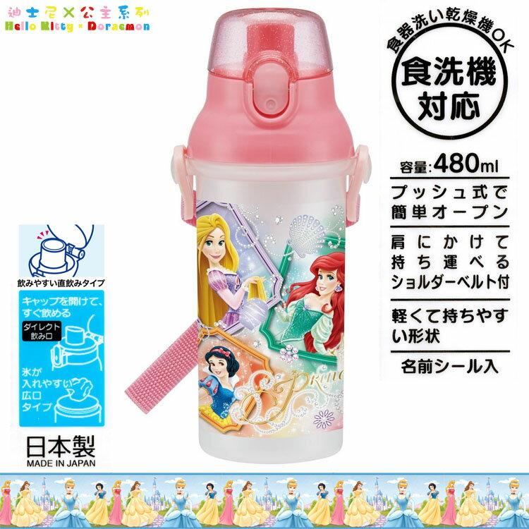 迪士尼 Disney 公主系列 彈蓋直飲式水壺 直飲式 冷水壺 冷飲壺 彈蓋水壺 日本進口正版  361227