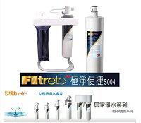 3M,3m淨水器/濾心推薦到3M 極淨便捷系列 S004淨水器(6期零利率+贈3M前置過濾器)腳架型 買一送一優惠促銷組合