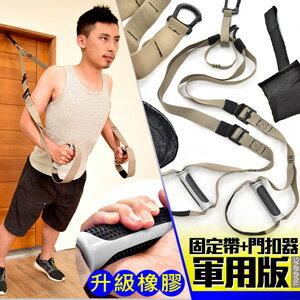 軍用版懸掛式訓練帶(懸吊訓練繩懸掛系統.阻力繩阻力帶阻力器.拉力繩拉力帶拉力器.瑜珈伸展帶核心抗阻力鍛煉抗力帶.運動健身器材C109-5127推薦哪裡買TRX-)