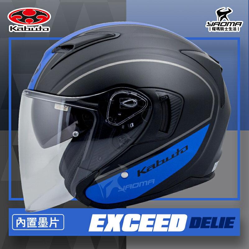 OGK安全帽 EXCEED DELIE 消光黑藍 內遮陽鏡片 內鏡 內襯可拆 半罩帽 3/4罩 進口帽 耀瑪騎士