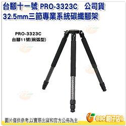 附腳架袋 RECSUR 銳攝 PRO-3323C 公司貨 台腳11號 三節碳纖 碗弧型 展開147.5cm