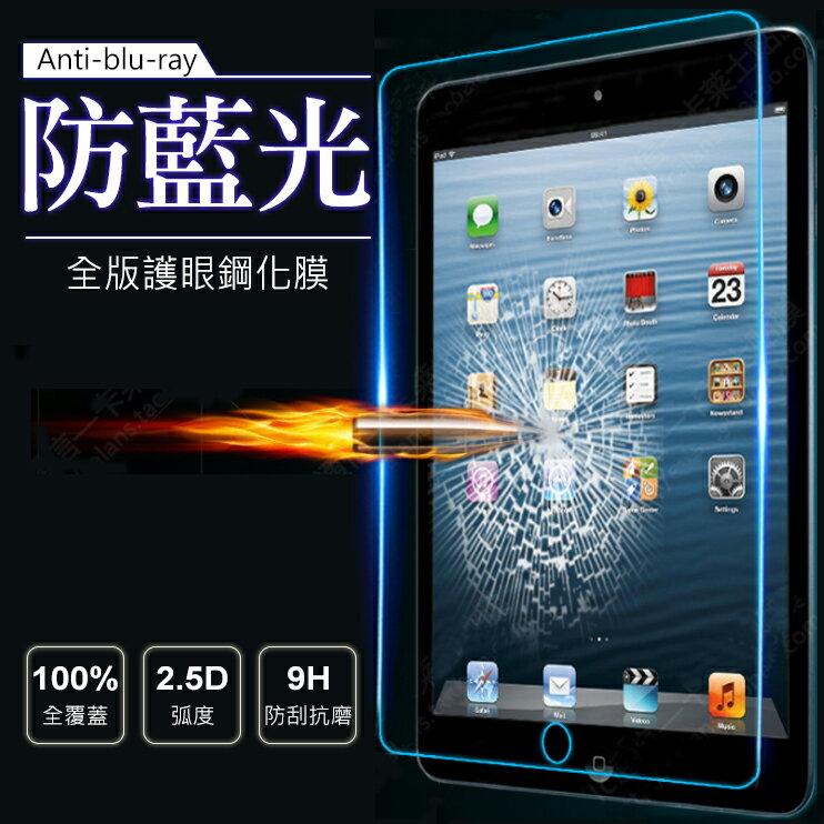 AHEAD領導者Apple iPad mini 1/2/3 平板 0.3mm全屏 滿版抗藍光 防藍光鋼化膜 平板螢幕保護膜