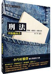 刑法-爭點隨身書-2016律師.司法官.司法特考(保成)