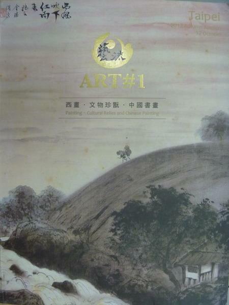 【書寶 書T5/收藏_XCN】藝流ART#1_西畫  文物珍翫  中國書畫_2013  10  12