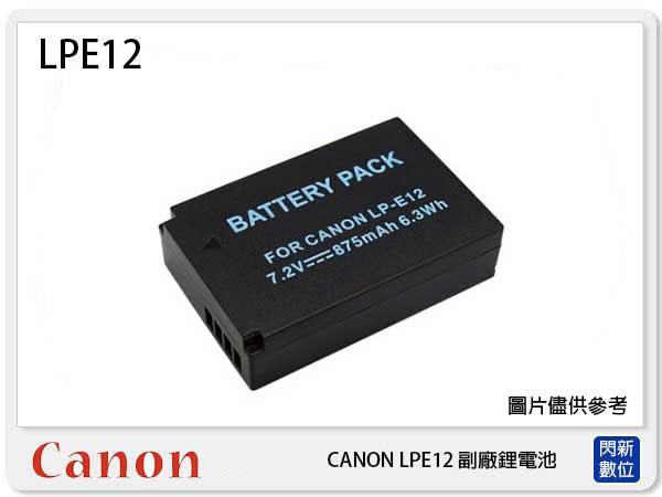 【免運費】CANONLP-E12副廠電池(LPE12)EOSMM2100D