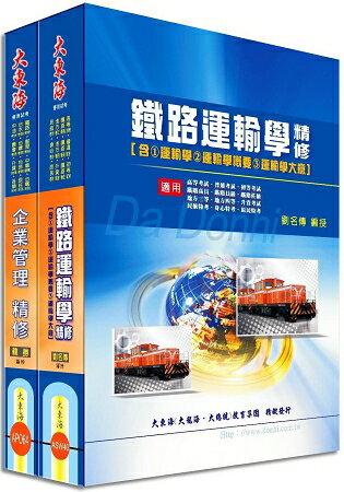鐵路佐級(運輸營業)專業科目套書