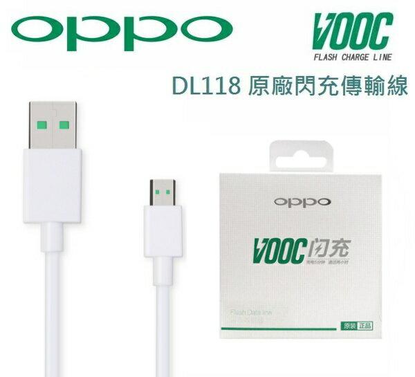 OPPO【原廠快充傳輸線】VOOC DL118 USB Cable 原廠閃充傳輸充電線 Find 7 N3 R5 R7 R7 R9 R9+ F1