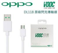 DL118 USB Cable 原廠閃充傳輸充電線 Find