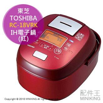【配件王】日本代購 TOSHIBA 東芝 RC-18VRK 紅 IH電子鍋 真空壓力 電鍋 10合 另 RC-5XJ