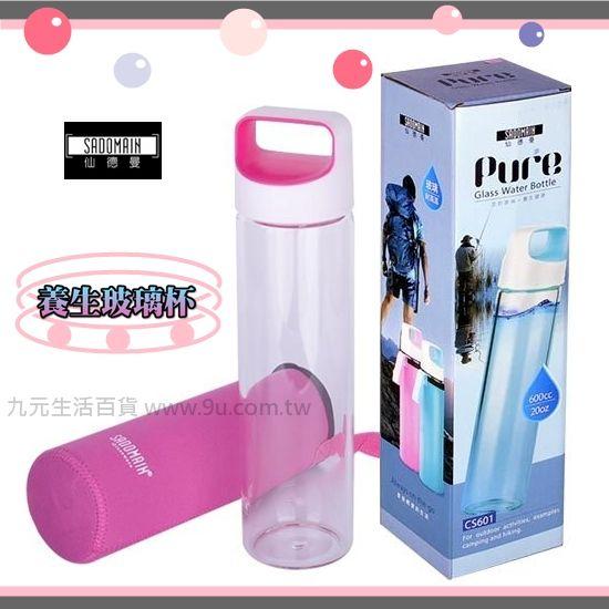 【九元生活百貨】仙德曼 CS601養生玻璃杯/600ml 隨手杯 玻璃保溫杯