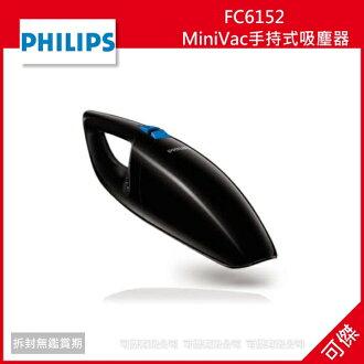 可傑 PHILIPS 飛利浦 FC6152 MiniVac手持式吸塵器