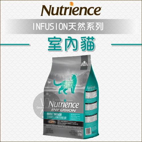 Nutrience紐崔斯〔INFUSION天然糧,室內貓,2.27kg〕