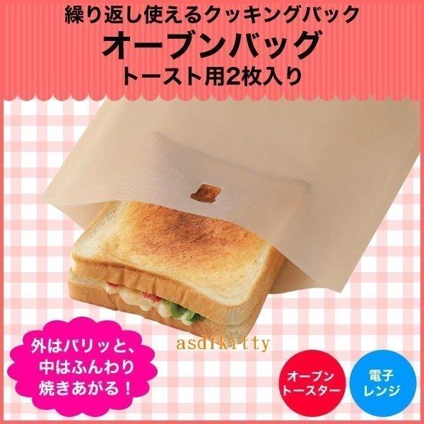 asdfkitty可愛家☆貝印KAI外酥內嫩加熱袋-微波爐.烤箱.烤麵包機可用-不噴油掉屑-日本正版