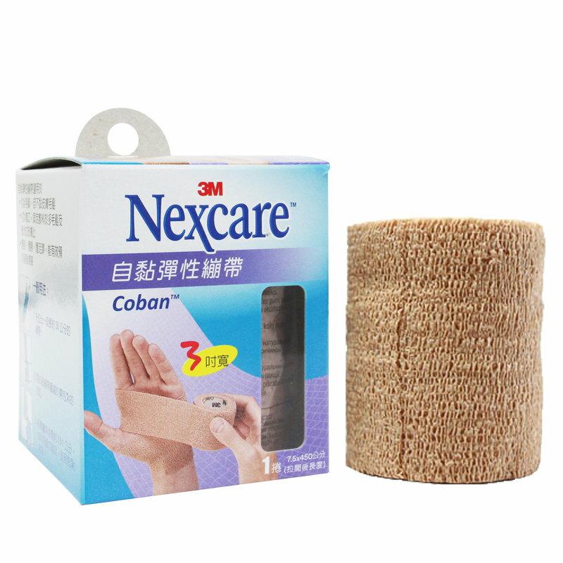 【3M Nexcare】 自黏彈性繃帶 膚色3吋(1捲) - 限時優惠好康折扣