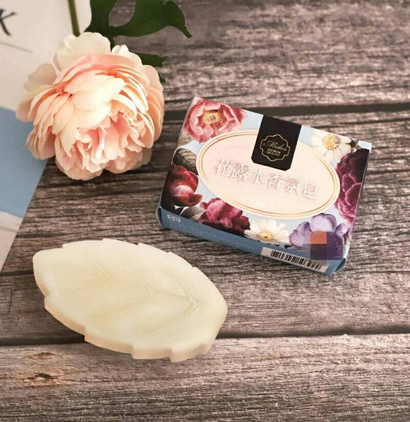Midos 花露水香氛皂80g(一組三顆)