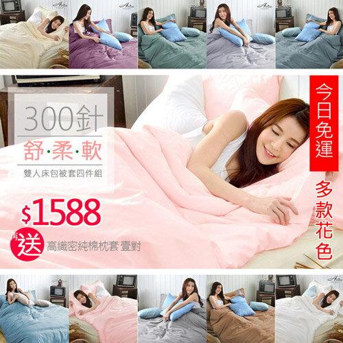 A-nice 100%精梳棉300針雙人床包被套四件組-多款任選 ZZ