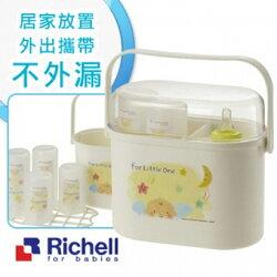 日本Richell LO輕便型奶瓶收納箱