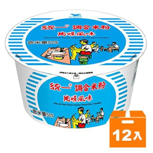 統一 調合米粉 肉燥風味(碗裝) 64g (12入)/箱